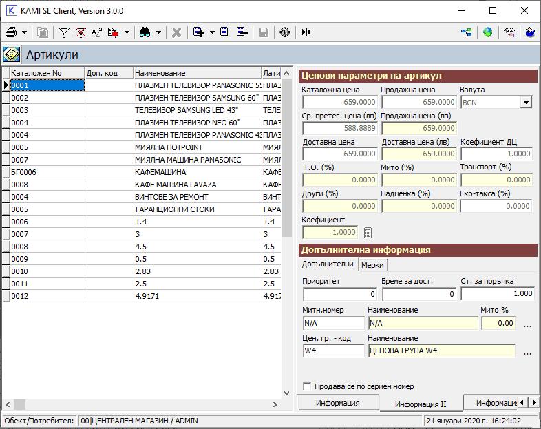 C:\Users\New\Desktop\2020-01-21_1624.png