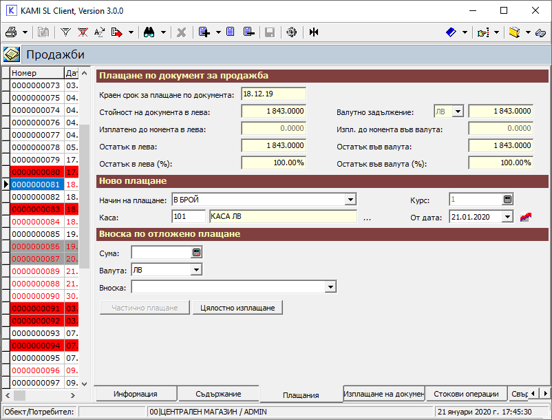 C:\Users\New\Desktop\2020-01-21_1745.png