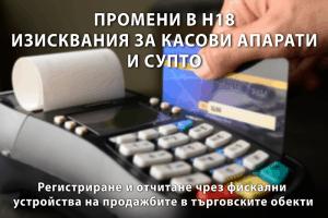 Въпроси и отговори, касаещи регистриране и отчитане на продажби