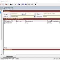 Импорт на ревизионни документи от шаблон на Excel