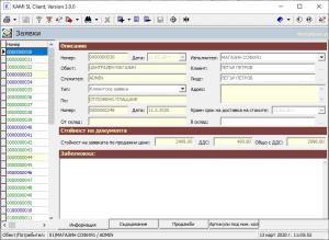 Заявка, блокиране и поръчка на стока към друг обект